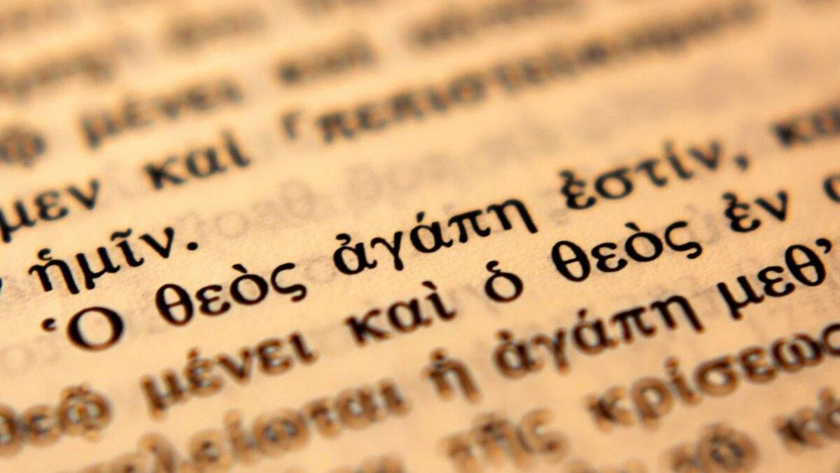 Koine Greek